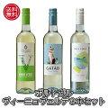 【本州・四国は送料無料】ポルトガルヴィーニョヴェルデ飲み比べ3本セット微発泡白ワイン