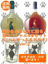 ●送料無料●猫好きなあなたに贈る!猫スペシャル4本セット(にゃんかっぷ&ガタオ)ver.2【smt...