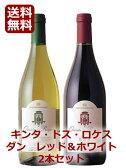 【送料無料】キンタ・ドス・ロケス ダン レッド&ホワイト 2本セット/ポルトガル/赤白