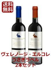 ギフトにも!スタイリッシュなウサギラベルの赤ワイン飲み比べ【送料無料】ヴェレノージ・エル...