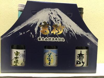 富士高砂酒造 富士山伏流水仕込み 高砂お試し3本セット(各300ml×3本)