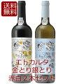 【送料無料】ニーポートエト・カルタ金とり・銀とりラベル赤白ワイン2本セット(ギフト箱入り)各750ml/干支の酉ラベル