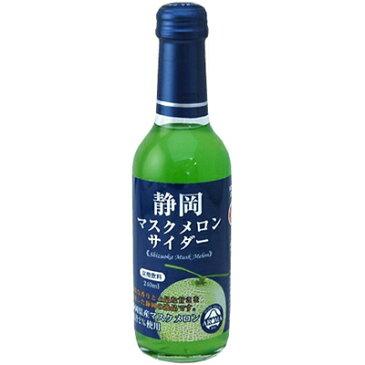 木村飲料 静岡マスクメロンサイダー 240ml瓶/しずおか/伊豆/メロン/炭酸飲料/お土産/ご当地果実サイダー