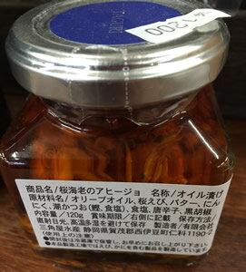 三角屋水産 多具里 桜海老のアヒージョ 120g/伊豆のお土産