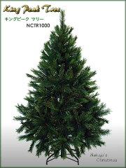 枝、葉、全体の作り、どれをとっても最上級のクリスマスツリー【クリスマスツリー 150cm】キン...