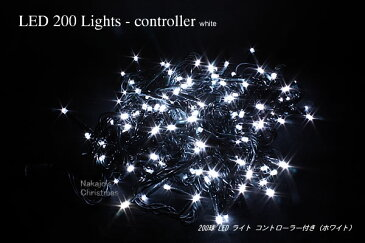 200球LEDライト・コントローラー付(ホワイト)クリスマスツリー 電飾 led イルミネーション ツリー