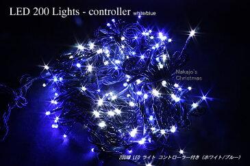 200球LEDライト・コントローラー付(ホワイト・ブルー)クリスマスツリー 電飾 led イルミネーション ツリー