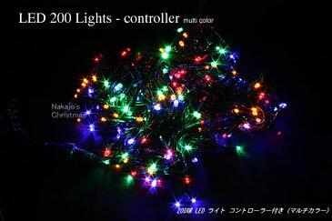 200球LEDライト・コントローラー付(マルチ)クリスマスツリー 電飾 led イルミネーション ツリー