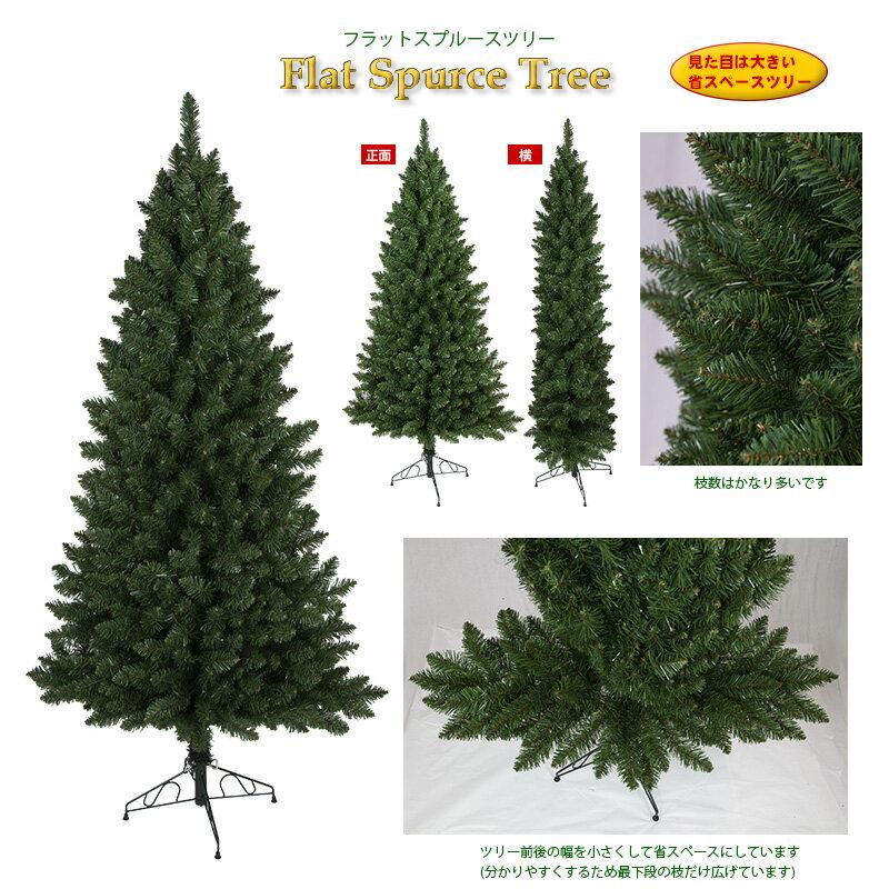 クリスマスツリー 180cmフラットスプルースツリー