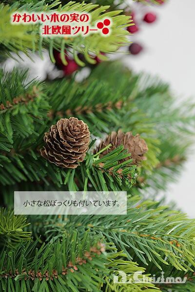 中城産業『かわいい木の実の北欧風ツリー』
