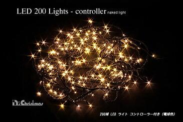 200球LEDライト・コントローラー付(電球色)クリスマスツリー 電飾 led イルミネーション ツリー
