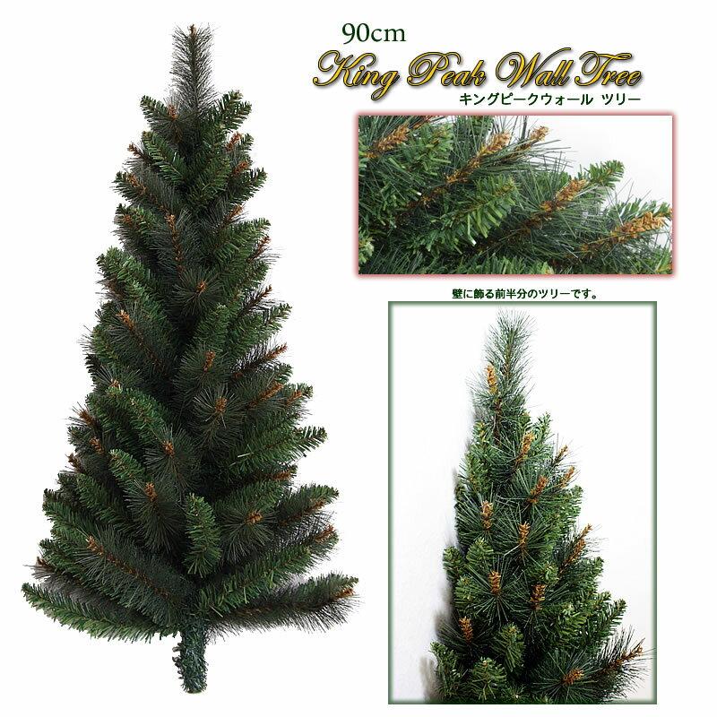 クリスマスツリー 90cmキングピークウォールツリー 壁掛け用ツリー ハーフツリーの写真