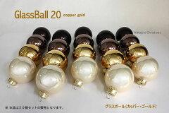 20個のリーズナブルな贅沢グラスボール20(カッパーゴールド)20個入【クリスマス オーナメント...