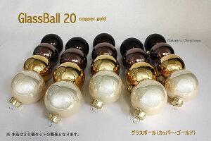 20個のリーズナブルな贅沢グラスボール20(カッパーゴールド)20個入