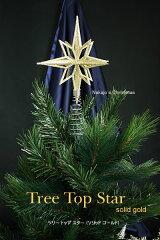 洗練された輝く星ツリートップスター(ソリッドゴールド) 【クリスマス オーナメント 飾り 装...