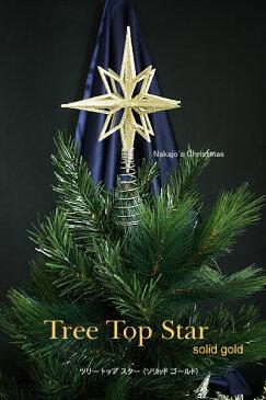 クリスマスツリー オーナメント クリスマス ツリートップスター ソリッドゴールド 飾り 装飾 装飾品