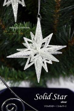クリスマスツリー オーナメント クリスマス ソリッドスター シルバー 飾り 装飾 CHRISTMAS X'mas クリスマスオーナメント クリスマス雑貨