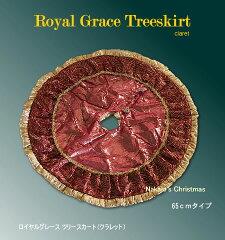 65cmロイヤルグレイスツリースカート(クラレット)