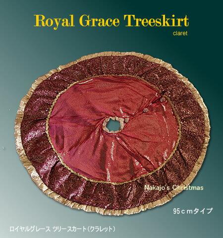 Nakajo's Christmas『ロイヤルグレイスツリースカート』