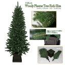 クリスマスツリー 150cm ウッディープランターツリーリッチスリム