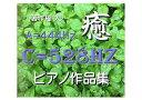 C=528Hz ピアノ作品集 癒【著作権フリー】A=444H...