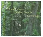 【著作権フリー癒しピアノ】 Sound Grace さわやかな癒し