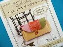 手芸キットミニチュアレザーのチャーム3色ポーチ