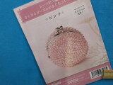 手芸キットレース針で編むきらきらビーズのがまぐちコレクションピンク