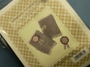 手芸キット(かぎ針編み小物)ハンドウォーマー