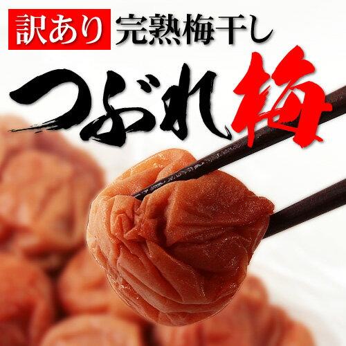 【訳あり】 完熟梅干 つぶれ梅[1kg]《送料無料!》