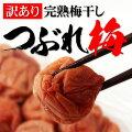 【訳あり】完熟梅干つぶれ梅[1kg]《送料無料!》