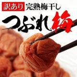 【訳あり】 完熟梅干 つぶれ梅[5kg]《送料無料!》