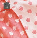 【いちご/レッド】しっとり柔らかな二重織ガーゼ生地(薄手)約150x100cm