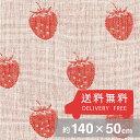 ■【いちご/レッド】しっとり柔らかな二重織ガーゼ生地(薄手)約140x50cm