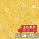■【ほし/シトロンイエロー】しっとり柔らかな二重織ガーゼ生地(薄手)約140x50cm