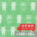 ■【くま/グリーン】しっとり柔らかな二重織ガーゼ生地(薄手)約140x50cm