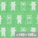 【くま/グリーン】しっとり柔らかな二重織ガーゼ生地(薄手)約140x100cm