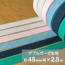 【ネコポス対応(250円)】バイアステープ*やわらかダブルガーゼ生地(無地)生地幅:約45mmX長さ:2.5m