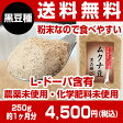 【送料無料】黒ムクナ豆焙煎済みパウダー250gお徳用