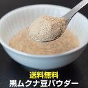 黒ムクナ豆 販売5周年セール 送料無料 黒ムクナ豆焙煎済みパウダー250g10袋セット価格 その1
