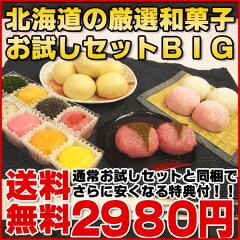 送料込みで、人気の和菓子を詰め合わせさらに豪華な新セット【送料無料】北海道の和菓子 お試し...