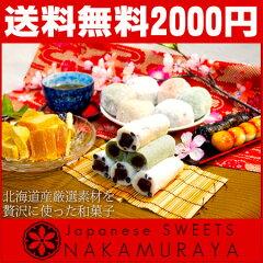 【送料無料】39%OFF人気の和菓子お試しセット!ギフトにもオススメです【ポイント10倍】【送料...