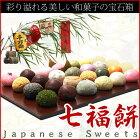 七福餅和菓子28個詰め合わせ