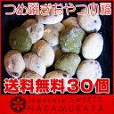 【送料無料】詰め過ぎおやつ大福 30個入り!大福1.5キロ!(豆大福&草大福)