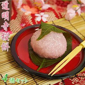 和菓子 桜餅 さくらもち 道明寺 春風桜餅 4個セットお花見 さくら餅 桜もち ひな祭り
