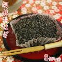和菓子 ギフトなかむら屋特製おふくろの ごまおはぎ 8個セット香ばしい胡麻の風味が絶品です!おはぎ 胡麻 おはぎ ぼた餅 お彼岸 和菓子 イベント用 その1