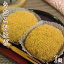 和菓子 ギフトなかむら屋特製おふくろのきなこおはぎ 1個深煎りの焦しきな粉の豊かな香りが食欲をそそります。黄粉 おはぎ ぼた餅 和菓子 お彼岸 イベント用 その1