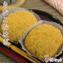 和菓子 ギフトなかむら屋特製おふくろのきなこおはぎ 8個セット深煎りの焦しきな粉の豊かな香りが食欲をそそります。黄粉 おはぎ ぼた餅 お彼岸 和菓子 イベント用 その1