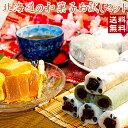 和菓子 詰め合わせ 送料無料 プレゼント ギフト北海道の和菓...