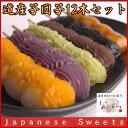 モチモチ串だんご!!お団子六種(あんこだんご・ごまだんご・醤油だんご・ずんだ・かぼちゃ・紫...